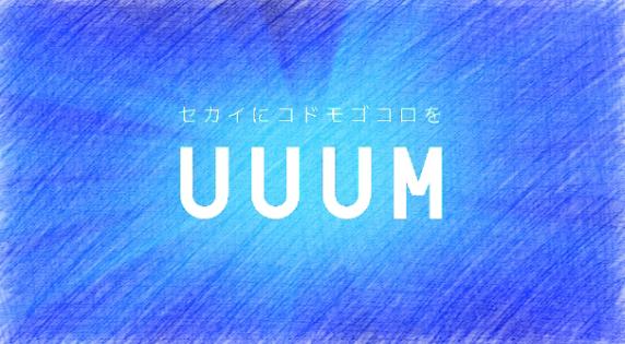 ユーチューバー達の可能性を更に高めてくれるインフルエンサーマーケティングサービスの会社UUUM(ウーム)