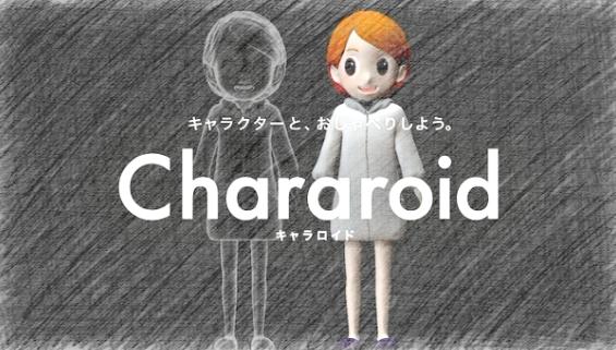 近い将来、人工知能市場に入るかもしれないキャラクターロボット・オーダーメイドサービスChararoid(キャラロイド)