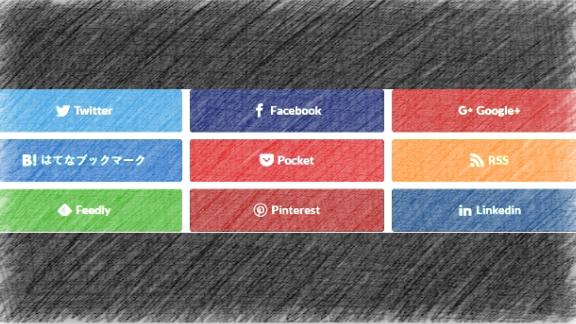 ワードプレスプラグイン「VA Social Buzz」で ツイッターやフェイスブックのSNSシェアボタンを表示させよう!