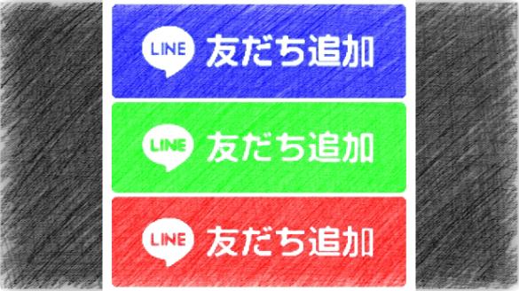 連絡対応がしやすくなるようにLINE@のアカウントを増やしてきました!