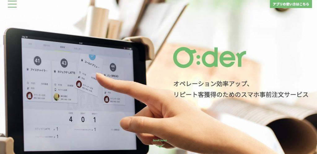 スマホがあればどこでも注文と決済を済ませる財布要らずのモバイルオーダーアプリ「O:der」