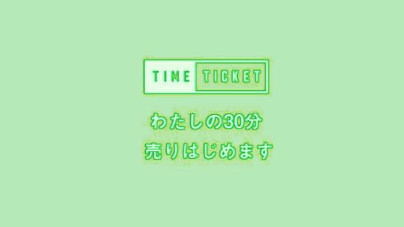 自分の時間をネットビジネスノウハウのチケットとして変換して売りながら稼ぐ「TimeTicket(タイムチケット)」