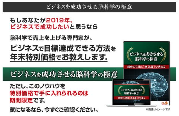 【号外】ビジネスを成功させる脳科学の極意販売キャンペーン