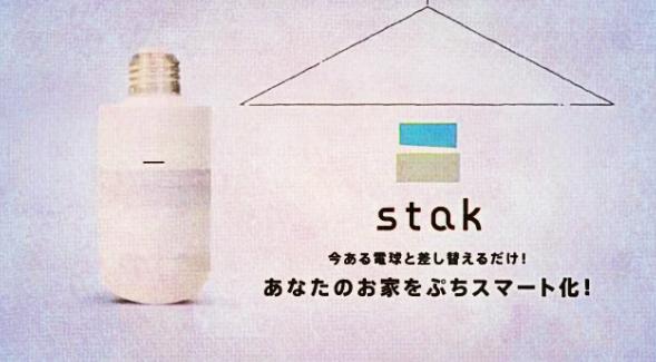 つかなくなった電球をスマート家電の電球に切り替えて生活がスマート化になる「stak(スタック)」
