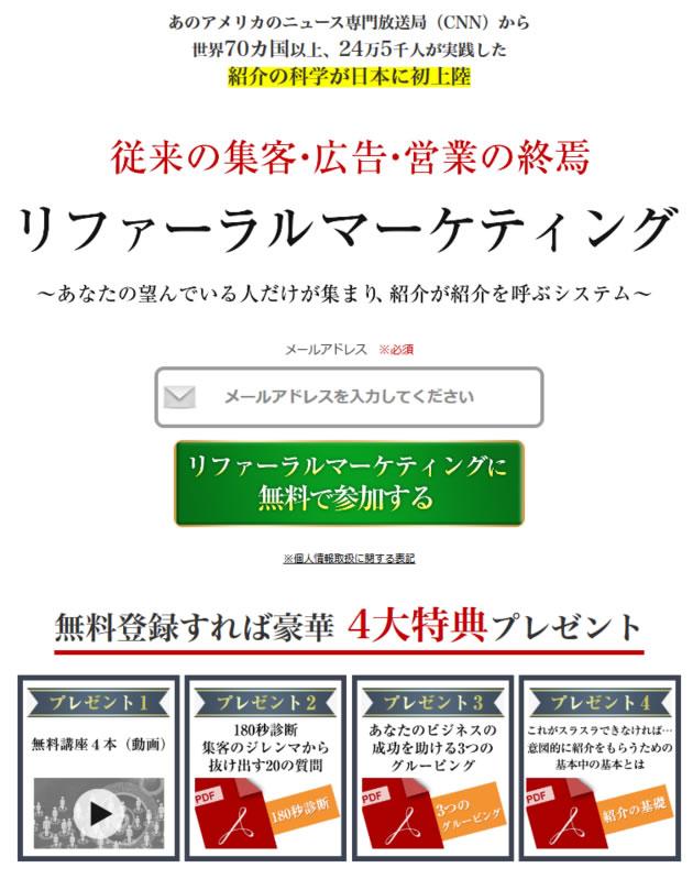 【号外】リファーラル・マーケティング オプトイン