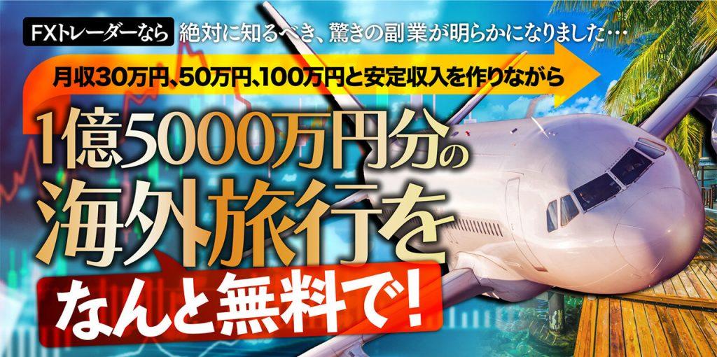 【衝撃の号外】1億円分の海外旅行を無料で!?元手が一切不要!