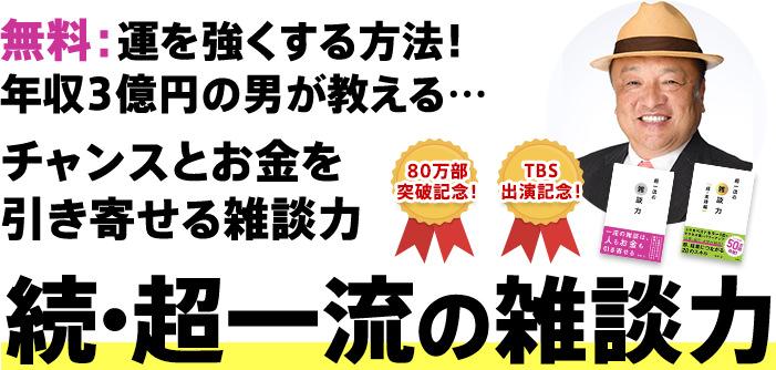 【号外】年収3億円の雑談力第2期!無料オプトインキャンペーン
