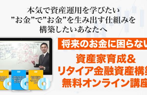 【号外】資産家の学校・リタイア金融資産オーナー