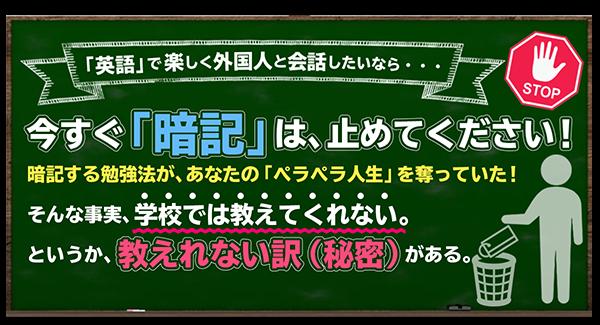【号外】暗記しない英語 オプトイン