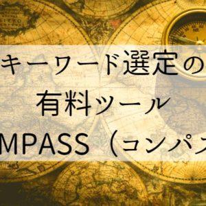 キーワード選定で副業を確実に稼ぎたい人向けの有料ツールCOMPASS(コンパス)